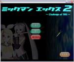 ミックマンX_01.jpg