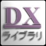 DxLogo.jpg