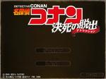 conan_da001.jpg