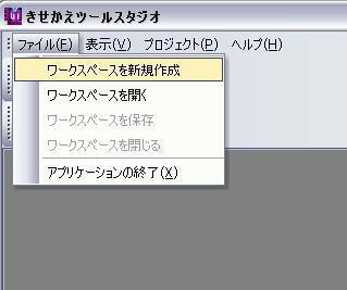 kisekae_03.jpg