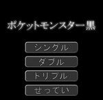 pikemon_kuro_001.jpeg