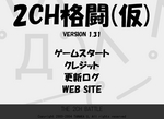 the2chBattleTrue2[0].jpg